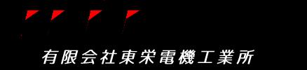 東栄電機工業所